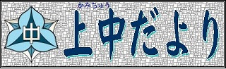 上中だより - 札幌市立上野幌中学校